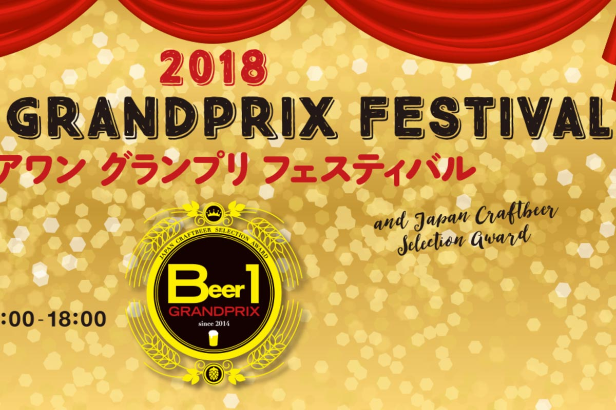 beer1 grand prix festival 2019