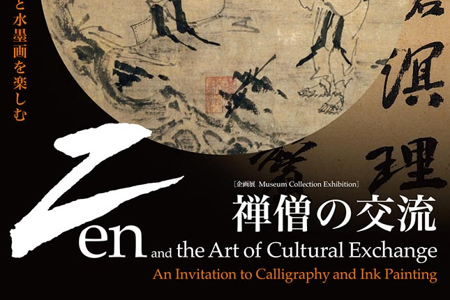 Zen and the art of cultural exchange an invitation to calligraphy zen and the art of cultural exchange an invitation to calligraphy and ink painting stopboris Image collections